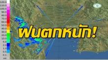 เรดาร์จับภาพฝนก้อนใหญ่จาก 3 จังหวัด รวมตัวจ่อถล่มกทม.เย็นนี้ เตือน50เขตระวังท่วม