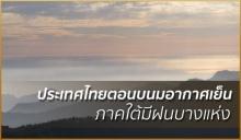 อุตุฯ เผย ประเทศไทยตอนบนมอากาศเย็น ภาคใต้มีฝนบางแห่ง