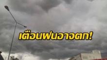 กรมอุตุฯ เตือนความกดอากาศสูงปกคลุมประเทศไทย ทำให้อากาศเย็น มีหมอกในตอนเช้า