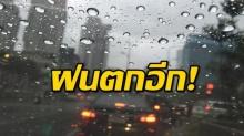ประกาศ!! กรมอุตุฯเตือนฝนมาอีกแล้ว .หลายภาคสภาพอากาศแปรปรวน!
