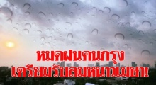 เตือนพายุฤดูร้อน หมดฝนคนกรุงได้ลุ้นลมหนาวอีกรอบกลางเดือนเมษา!