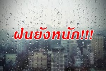 อุตุฯ เตือน ภาคเหนือมีฝนตกหนัก