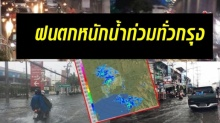 ฝนถล่ม!! คนกรุงอ่วม น้ำท่วม รถติดหนัก ต้นไม้ล้มอีก น้ำสูง กทม.เร่งระบาย! (คลิป)