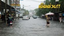 กระหน่ำ!! พยากรณ์อากาศ ระวังอันตรายจากฝนที่ตกหนักเช็คพื้นที่โดยด่วน!!
