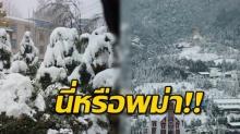 อากาศเหมือนอยู่ยุโรป!! เมืองกะฉิ่น พม่า หิมะตกหนักในรอบ 50 ปี อุณหภูมิติดลบ!