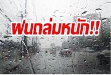 กรมอุตุเตือน วันนี้ทุกภาคฝนยังถล่มหนัก!
