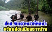 น้ำท่วมตัดขาดเส้นทาง! ส่งฮ.รับจนท.ติดน้ำ 5 วันกลางป่าแก่งกระจาน พร้อมส่งเสบียงชาวบ้าน
