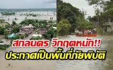 วิกฤตหนัก!! สกลนคร ประกาศเขตพื้นที่ภัยพิบัติประสบอุทกภัยแล้วถึง 7 อำเภอ (คลิป)