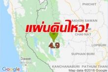 เกิดแผ่นดินไหว ที่กาญจนบุรี 4.9 ริกเตอร์รู้สึกแรงสั่นไหวในหลายพื้นที่