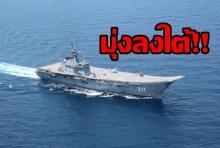 เตรียมพร้อม! ส่งเรือหลวงจักรีนฤเบศร-หน่วยซีล ช่วยผู้ประสบภัย