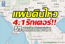 แผ่นดินไหว4.1เขย่าลำปาง ชาวบ้านรับรู้แรงสั่นสะเทือน