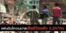 แผ่นดินไหวเนปาล เสียชีวิตแล้ว 5,057 คน