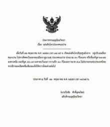 ไม่ต้องกังวล!!! กรมอุตุฯ แจงเหตุแผ่นดินไหวเนปาลล่าสุด ไม่กระทบไทย