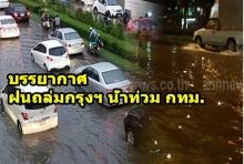 บรรยากาศ ฝนถล่มกรุงฯ น้ำท่วม กทม. หนัก (ฃมภาพ)