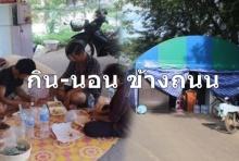 พุนพินวิกฤต ชาวบ้านเดือดร้อนกินนอนริมถนน-ไม่มีห้องน้ำ