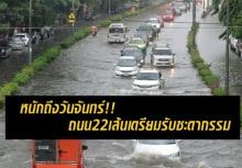 ถล่มกรุงอีก!! จมซ้ำ 22ถนน อุตุเตือนรับฝน หนักถึงวันจันทร์!!