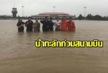 น้ำทะลักท่วมสนามบินสกลนคร ผู้โดยสารครึ่งร้อยติดค้าง