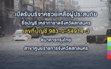 คนไทยไม่ทิ้งกัน!! เปิดรับบริจาคช่วยเหลือผู้ประสบภัยน้ำท่วมสกลนคร!