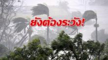 ต้องระวัง!! กรมอุตุฯ ประกาศเตือน ทั่วทุกภาคยังต้องเฝ้าระวัง พายุทกซูรี เสี่ยงเกิดฝนตกหนัก!