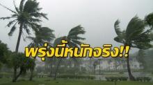 พรุ่งนี้หนักจริง!! กรมอุตุฯ เตือน 2 – 6 ต.ค. ฝนตกหนักหลายพื้นที่ โดยเฉพาะพื้นที่ต่อนี้ ระวังเป็นพิเศษ!