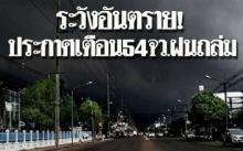 ระวังอันตราย!! ประกาศเตือน 54 จว. ยังโดนฝนถล่ม-น้ำท่วม กทม.ตกหนักร้อยละ 80