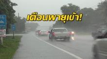 วันนี้ถล่มหนัก! กรมอุตุฯประกาศเตือนฉบับที่ 8 พายุโซนร้อน ทำ 54 จังหวัดต่อไปนี้ฝนตกหนัก
