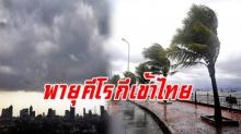 อุตุฯ ออกประกาศเตือนภัย ฉบับ 7 พายุคีโรกี จ่อปกคลุมไทย ทำฝนตกหนักตั้งแต่วันนี้ ถึง 21 พ.ย.