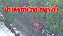 ฝนกระหน่ำทั่วไทยถึงพรุ่งนี้! คนกรุงโดนด้วย อุตุเผย 2-6ก.พ.นี้ กลับมาหนาวอีก