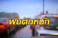พรุ่งนี้เป็นต้นไป! ทั่วไทยฝนกระหน่ำเพิ่ม กทม.วันนี้ตกหนักร้อยละ 60 เตือนระวังอันตราย