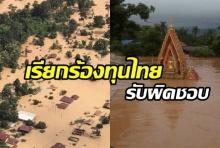 21 องค์กรเรียกร้องทุนไทยรับผิดชอบต่อเหตุเขื่อนลาวแตก