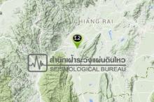 เชียงรายระทึก!! แผ่นดินไหว 3 ครั้งติด รับรู้แรงสั่นสะเทือน