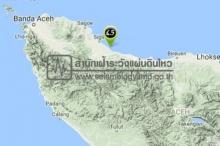 แผ่นดินไหว 6.5 เหนือเกาะสุมาตรา หลายจังหวัดทางภาคใต้สะเทือน