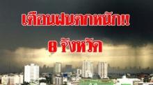 เตือนฝนตกหนัก!! บางแห่ง 8 จังหวัด ขอประชาชนพื้นที่ดังกล่าวระวังอันตรายน้ำฝนสะสม