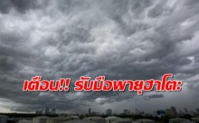 เตือนรับมือพายุฮาโตะทำฝนหนัก