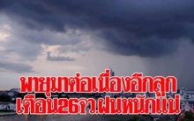 มันมาอีกแล้ว!!! พายุโซนร้อนกูโชล เตือนกทม.ฝนถล่มร้อยละ 70 อีก 26 จว. ก็ตกหนัก!!