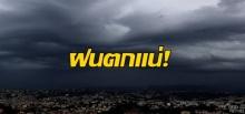 มึดฟ้ามัวดิน!! อุตุฯ เตือน ฝนตกหนักเกือบทั่วประเทศ!!