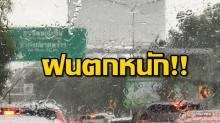 เตรียมรับมือ!! พรุ่งนี้ กทม. ฝนหนักแน่ จุดเสี่ยงระวังน้ำท่วม!