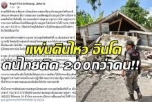 คนไทย239 คนติดในเหตุแผ่นดินไหวในอินโดฯสถานทูตเร่งช่วย บางจุดเข้าไม่ได้