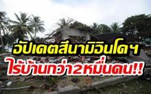 อัปเดตเหตุสึนามิอินโดฯ เสียชีวิตอื้อ ไร้บ้านกว่า 2 หมื่นคน!!