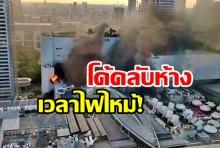 ไขความลับ ห้างสรรพสินค้า ใช้โค้ด แทนสัญญาณเตือน แผนอพยพคนเวลาไฟไหม้!