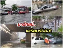 จับตา34จังหวัด-เมืองกรุง ฝนถล่มเสี่ยงน้ำท่วมฉับพลัน
