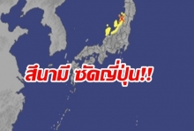 สถานทูตเตือนคนไทยในญี่ปุ่น แผ่นดินไหวระดับ 6 คลื่นสึนามิ 1 เมตร ซัดแล้ว