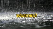 เสาร์ อาทิตย์นี้เจอกันแน่! อุตุฯเตือนฝนถล่ม32จว.ทั่วประเทศ กทม.ก็ตกหนักมาก!!