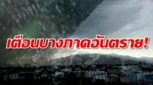 6 วันนี้อ่วม!! กรมอุตุ พยากรณ์ไทยเจอหนักฝนหลายพื้นที่เตือนประชาชนระวังอันตราย!!