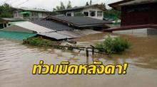 5 อำเภอในจังหวัดแพร่ เจอน้ำท่วมหนักจนมิดหลังคา หลังโดนพายุโซนร้อนทกซูรี