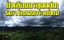 ยังเตือนมรสุมถล่ม!! 56 จว.โดนฝนกระหน่ำแน่!! ให้ระวังน้ำท่วม กทม.ตกหนักร้อยละ 80