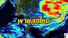รุนแรงมากๆ! เปิดภาพพายุลูกใหม่พัดถล่มไทย เหนือ-อีสานโดนกระหน่ำหนักสุด!