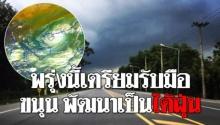 """พรุ่งนี้ทั่วประเทศเตรียมรับมือ """"ขนุน"""" ทวีความแรงเป็น """"พายุไต้ฝุ่น"""" อีสานหนักแน่!"""