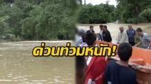 ด่วน!! ยะลา น้ำท่วมหนัก สูงกว่า 4 เมตร ถูกตัดขาดจากโลกภายนอก มีผู้เสียชีวิต และสูญหาย