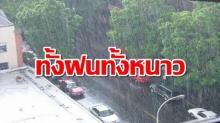 ทั้งฝนทั้งหนาว! อุตุฯ เตือน 21-24 ก.พ. อุณหภูมิลด 2-4 องศา!